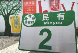 同居民宿 Tongju Homestay
