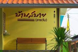 班薩柏瑞萬度假村 Bansabai - Raiwan Resort
