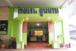雲南賓館 Yunnan Hotel