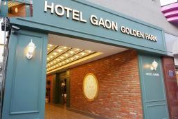東大門高金園酒店 Hotel Gaon Golden Park Dongdaemun