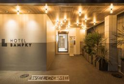 班普基酒店 Hotel Bampky