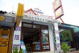 班卡希林2號酒店 Baan Kasirin 2
