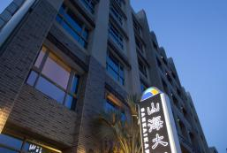 山海大飯店 Sankaikan Hotel
