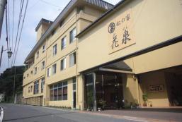 湯原溫泉松之家花泉 Yumeguri No Yado Matsunoya Kasen Guest House