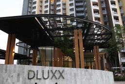 德魯克斯塔馬薩特酒店 Dluxx Thammasat