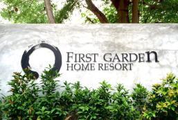 第一花園之家度假村 First Garden Home Resort
