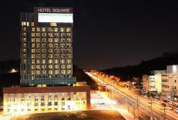廣場酒店 Hotel Square