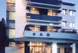 妙高・山里之湯宿 香風館日式旅館 Ryokan Kofukan