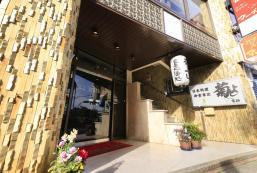 富士格林酒店 Fuji Green Hotel
