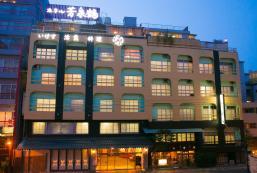 芳泉鶴酒店 Hotel Housenkaku