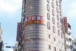 真正好旅店 Good Hotel