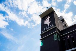 拉瑪酒店 The Rama Hotel