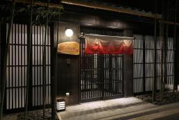 京町家旅館 - 櫻花Urushi館 Kyomachiya Ryokan Sakura - Urushitei