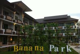 香蕉公園酒店 Banana Park Hotel