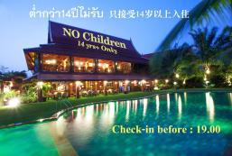 南邦蘇查達花園之家度假村 Baan Suchadaa Lampang Resort