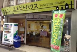 Yumebito之家 Yumebito House