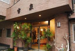 日奈久溫泉寶泉旅館 Hinagu Onsen Ryokan Housen