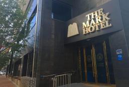 馬克酒店 The Mark Hotel
