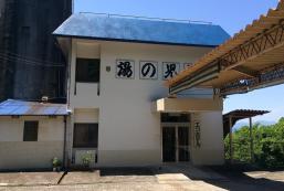湯之兒莊Eco酒店 Eco Hotel Yunokosou