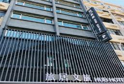 旅居文旅 - 桃園機場接送/高鐵接送 Hub Hotel - Taoyuan Airport/HSR Station