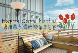 快樂角背包客棧 - 高雄西子灣 Happy Cape Hostel