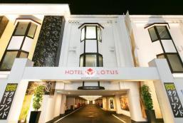 蓮花現代水療酒店 - 僅限成人 Hotel and Spa Lotus Modern (Adult Only)