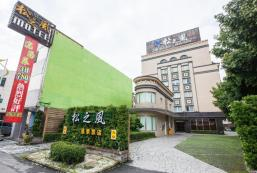 松之風精品溫泉旅店 Pine Breeze Hot Spring Hotel