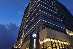 麗京棧酒店 Hotel Intrendy