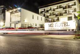 M2酒店 M2 Hotel