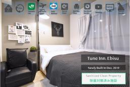 25平方米開放式公寓 (惠比壽) - 有1間私人浴室 Tune Inn Ebisu#1