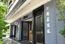 葫蘆商旅 Hu-Lu Business Hotel
