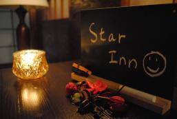 星星旅館 Star Inn