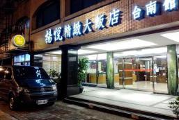揚悅精緻大飯店 - 台南館 Young Soarlan Boutique Hotel – Flagship Tainan