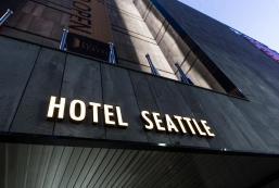 仁川機場西雅圖酒店 Hotel Seattle Incheon Airport