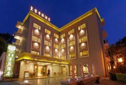 皇家季節酒店北投館 Royal Seasons Hotel Taipei-Beitou