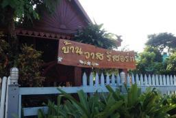 班瓦絲度假村 Banwas Resort