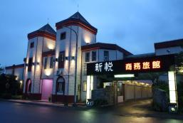 新悅汽車旅館 Shinyes Motel