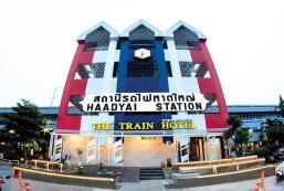 火車酒店 - 合艾 The Train Hotel Hatyai