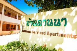 班蘭納服務公寓 Banlanna Services Apartment
