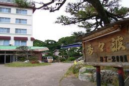 壽壽波酒店 Suzunami Hotel