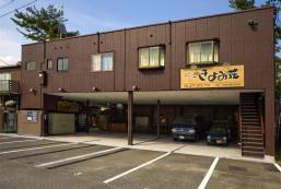 宿屋Kiyomi莊 Yadoya Kiyomisou