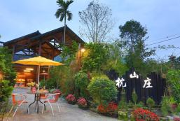 枕山庄民宿 Zhen Shan Zhuang Guesthouse