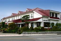 河口湖湖畔酒店 Kawaguchiko Lakeside Hotel
