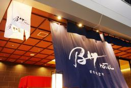 日本橋室町Bay酒店 Nihonbashi Muromachi Bay Hotel