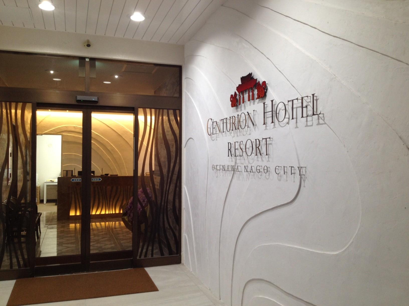 Centurion Hotel Resort Okinawa Nago City Details Explore