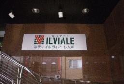 八戶IL VIALE酒店 Hotel IL VIALE Hachinohe