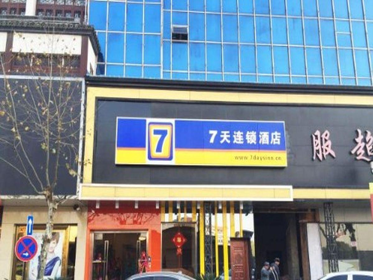7 Days Inn Huzhou Nanxun Guzhen Branch Huzhou China