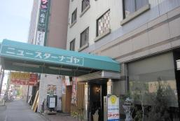 名古屋新星商務酒店 Business Hotel New Star Nagoya