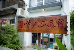 小芹人文民宿 Lukang Lover homestay