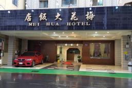 梅花大飯店 Mei-Hua Hotel